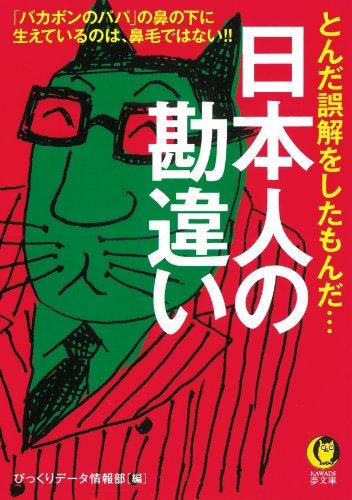 日本人の勘違い: 「バカボンのパパ」の鼻の下に生えているのは、鼻毛ではない!! (KAWADE夢文庫)