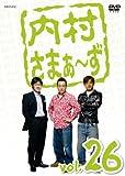 内村さまぁ?ず Vol.26 [DVD]