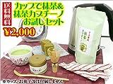 【茶器/茶道具・セット福袋】送料無料福袋♪カップで抹茶&抹茶カプチーノお試しセット