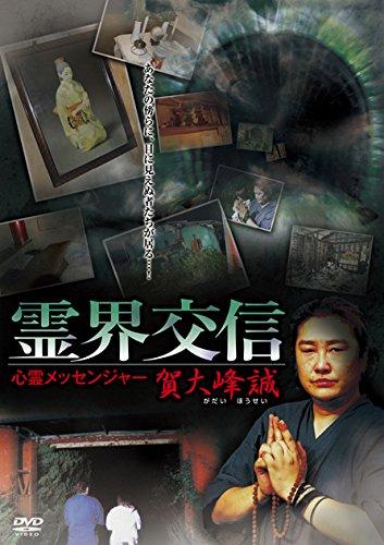 霊界交信/心霊メッセンジャー 賀大峰誠 [DVD]