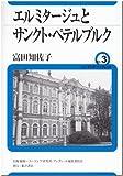 エルミタージュとサンクト・ペテルブルク (ユーラシア・ブックレット)