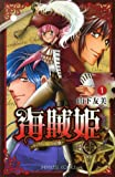 海賊姫~キャプテン・ローズの冒険~ 1 (プリンセスコミックス)