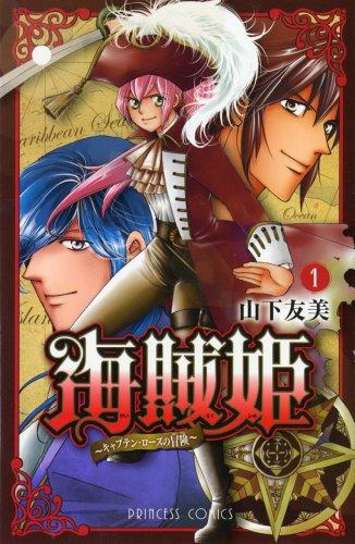 海賊姫~キャプテン・ローズの冒険 1 (プリンセスコミックス)