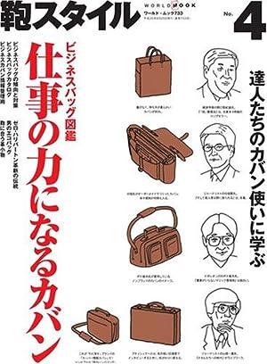 鞄スタイル no.4 ビジネスバッグ図鑑