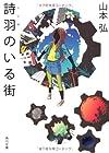 詩羽のいる街 (角川文庫)