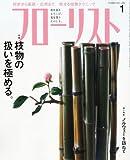 フローリスト 2011年 01月号 [雑誌]
