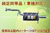 送料無料 新品マフラー■レガシー ワゴンBD5/BG5/BG9/BGC■純正同等/車検対応029-87