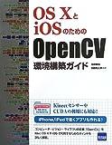 OS XとiOSのためのOpenCV環境構築ガイド