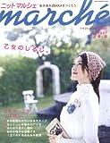 ニットmarche vol.3 (2007春/夏)―あみあみZAKKAをつくろう。 (3) (Heart Warming Life Series)