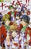 ナツメキッ!! 8 (少コミフラワーコミックス)