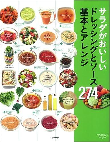 サラダがおいしいドレッシングとソース 基本とアレンジ274: 毎日役立つ!一生役立つ!野菜をたくさんおいしく食べたいあなたに!