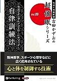 自律訓練法~セルフメンタルコントロールメソッド~