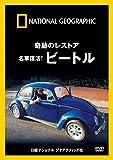 ナショナル ジオグラフィック 奇跡のレストア 名車復活!ビートル [DVD]