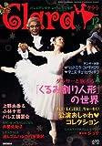 Clara (クララ) 2011年 12月号 [雑誌]