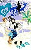 ヒミツのアイちゃん 8 (フラワーコミックス)
