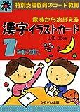 意味からおぼえる漢字イラストカード 1年生 (特別支援教育のカード教材) ([バラエティ])