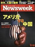 Newsweek (ニューズウィーク日本版) 2015年 11/10 号 [アメリカvs中国]