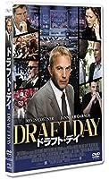 ドラフト・デイ [DVD]