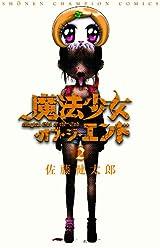 魔法少女が殺戮しまくりの「魔法少女・オブ・ジ・エンド」第2巻