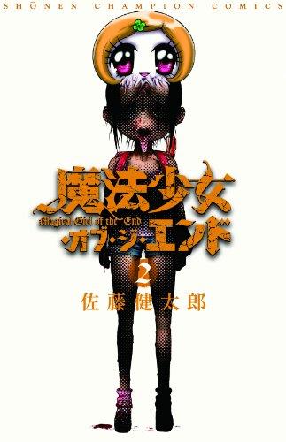 魔法少女・オブ・ジ・エンド 2 (少年チャンピオン・コミックス)
