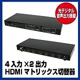 Hanwha 4入力2出力対応 HDMIセレクター マトリックス 切替分配器 [光デジタル音声出力対応] UMA-HDSP402