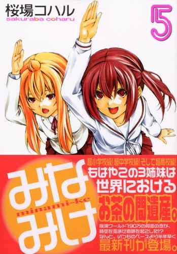 みなみけ 5 (5) (ヤングマガジンコミックス)桜場 コハル