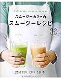 スムージーカフェのスムージーレシピ (ei cooking)