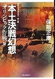 本土決戦幻想 オリンピック作戦編   昭和史の大河を往く第七集