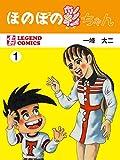 ほのぼの彩ちゃん 第1巻 (HEWレジェンドコミックス)