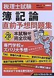 【税理士試験】 簿記論直前予想問題集〈平成28年度本試験を完全攻略〉 (会計人コースBOOKS)