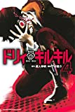 ドリィ キルキル(4) (マンガボックスコミックス)