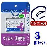 【正規販売店】 ウイルスブロッカープラス 空間除菌 (ストラップ1本プレゼント♪) 3個セット