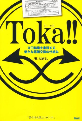 Toka!!(�ȡ���!!) 0�ߵ��Ȥ�¸����뿷��������λ��Ȥ�