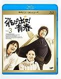 飛び出せ!青春 Vol.3[Blu-ray/ブルーレイ]