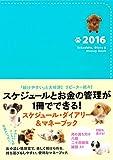 2016 Schedule, Diary & Money Book (2016 スケジュール、ダイアリーアンドマネーブック)