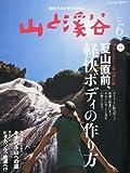 山と渓谷 2011年 06月号 [雑誌]