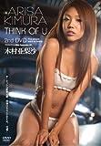 木村亜梨沙 THINK OF YOU [DVD]