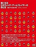 強くなるロボティック・ゲームプレイヤーの作り方 プレミアムブックス版 ~実践で学ぶ強化学習~