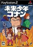 echange, troc Mirai Shonen Conan[Import Japonais]
