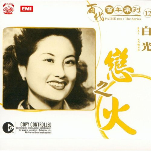 Bao Xiao Song mo fu Jin Xiao Song From