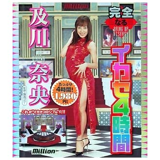 完全なるイカセ4時間 及川奈央 [DVD]
