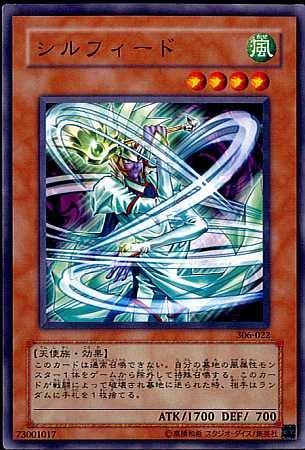 【シングルカード】遊戯王 シルフィード 306-022 ノーマル