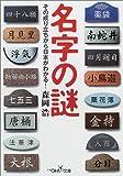 名字の謎―その成り立ちから日本がわかる! (新潮OH!文庫)