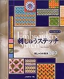 刺しゅうステッチ―刺しゅうの技法200 (バイブルシリーズ)