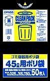 オルディ クリンパック45L 50P 黒 CPN55