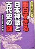 たけみつ教授の面白すぎる日本神話と古代史の謎 (リイド文庫)
