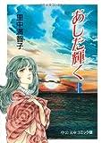あした輝く (3) (中公文庫―コミック版)