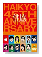 俳協 45th ANNIVERSARY [DVD]