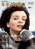 キネマ旬報 2015年 11/1 号 [雑誌]