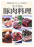 大人気の豚肉料理—個性豊かなメニューが大集合! (旭屋出版MOOK)
